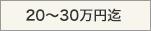 20~30万円迄