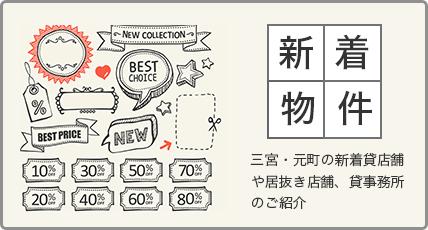 三宮・元町の新着貸店舗や居抜き店舗、貸事務所のご紹介