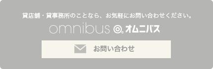 貸店舗・貸事務所のことなら、お気軽にお問い合わせください